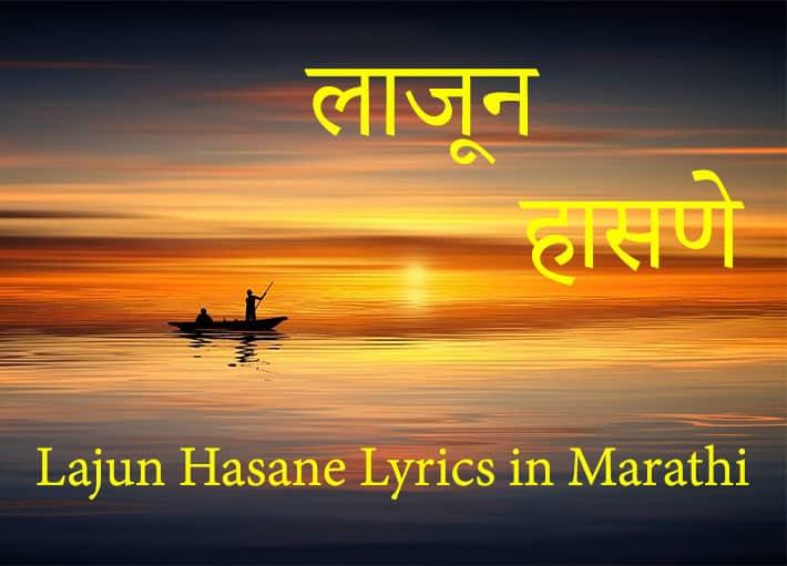 लाजून हासणे गीत – पं. हृदयनाथ मंगेशकर Lajun Hasane Lyrics