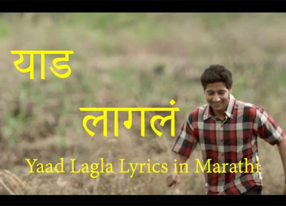 yad lagla song lyrics marathi