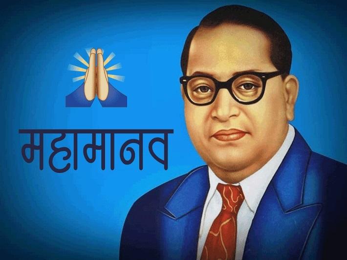 बाबासाहेब आंबेडकर जयंतीच्या शुभेच्छा – Dr. Babasaheb Ambedkar Jayanti Wishes in Marathi
