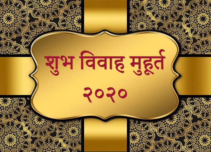 शुभ विवाह मुहूर्त 2020 ची यादी – Vivah/Marriage Dates 2020 in Marathi