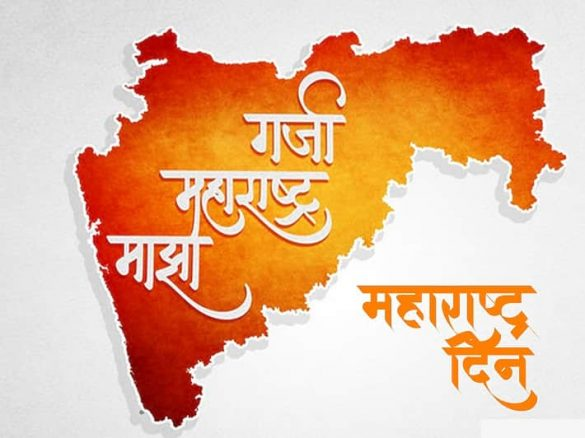 maharashtra day wishes marathi